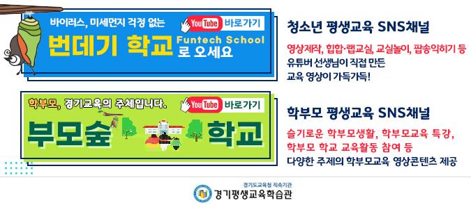 경기평생교육학습관 (번데기학교 , 부모숲교육) 이미지